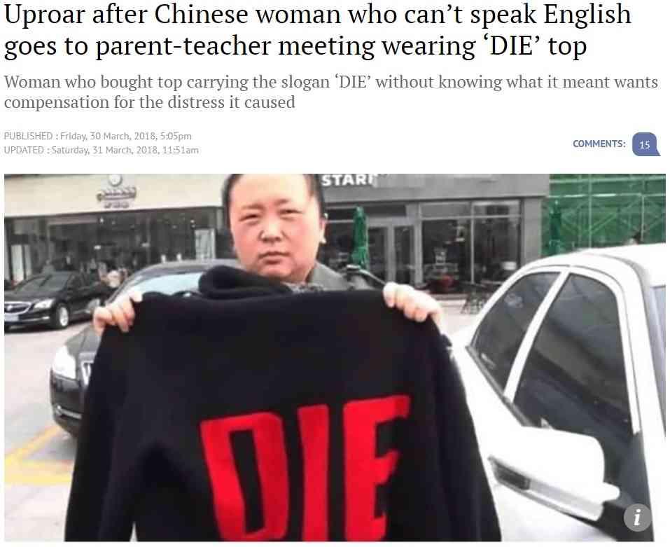 【海外発!Breaking News】英語が分からず「死ね」と書かれた服を保護者会に着て行った母親(中国) | Techinsight(テックインサイト)|海外セレブ、国内エンタメのオンリーワンをお届けするニュースサイト