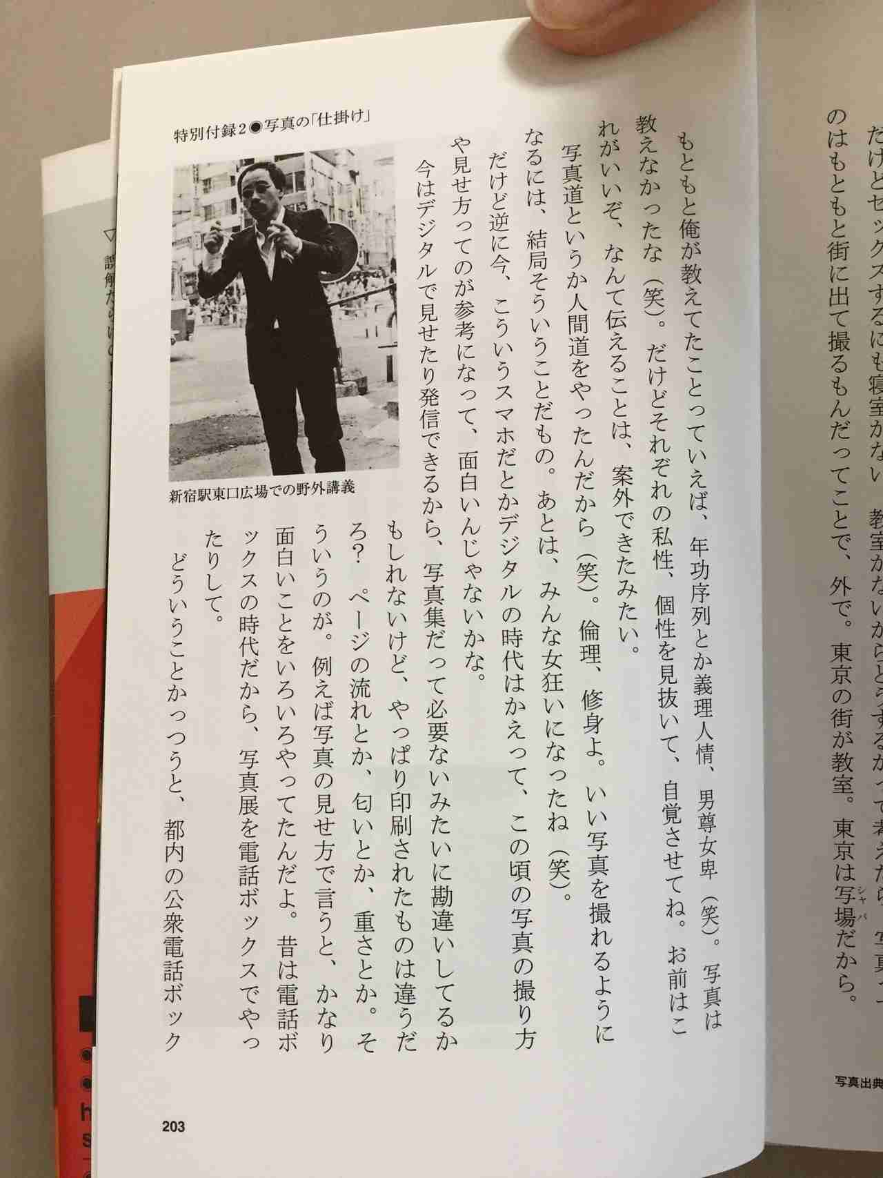 """「自殺を真剣に考えました」荒木経惟の""""ミューズ""""だったKaoRiが告白文を発表 #MeToo に呼応"""