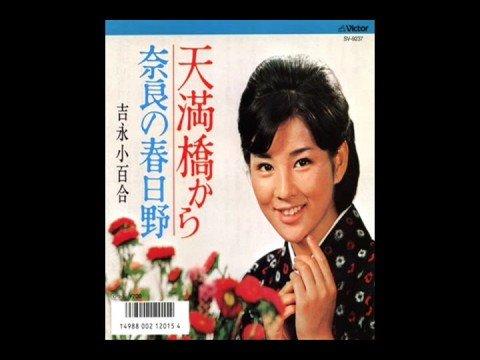 奈良の春日野   Nara No Kasugano - YouTube