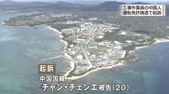 中国人が日本人名義の偽造運転免許証を使って沖縄米軍基地内の工事に従事 中国籍チャン被告を起訴、他複数の中国人は沖縄県外に逃亡  |  Share News Japan