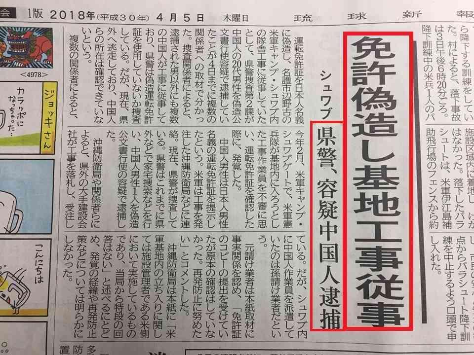 <#テレビが絶対に報道しないニュース>中国人が日本人名義の偽造運転免許証を使って沖縄米軍基地内の工事に従事 1人を逮捕、他複数の中国人は沖縄県外に逃亡~ネットの反応「ググってもヒットしない! ニュースになってないのか?」 - アノニマスポスト