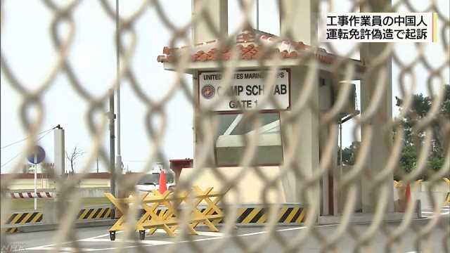 米軍基地で偽造免許 中国人起訴|NHK 沖縄県のニュース