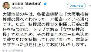 【森友リーク元暴露】民進・江田憲司「言葉足らずだった点を訂正してお詫びする」 | 保守速報