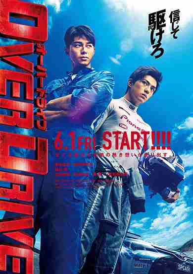 WANIMA、念願の初映画主題歌…東出昌大主演の6月公開「OVER DRIVE」