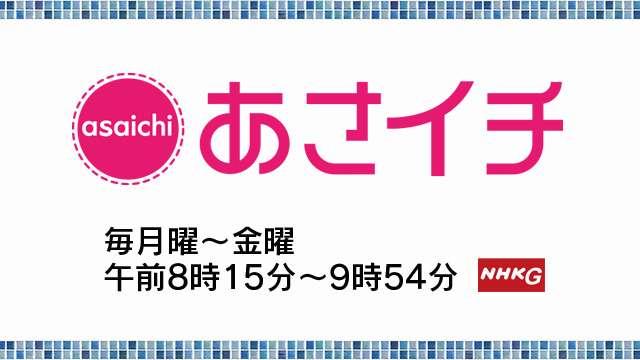 なめこたまご丼|NHKあさイチ