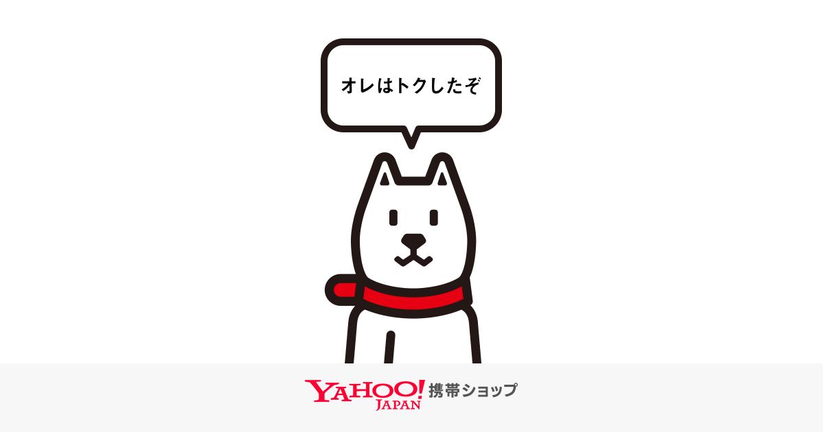ソフトバンク契約で15,000ポイントプレゼントキャンペーン - Yahoo!携帯ショップ
