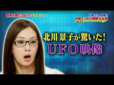 世界の何だコレ?ミステリー UFO・UMA・超常現象 珠玉のミステリー映像大公開・3時間SP! - YouTube