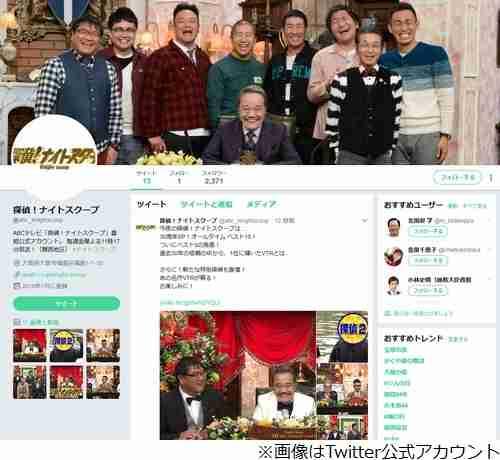 ナイトスクープ神回「23年間会話ない夫婦」その後 | Narinari.com