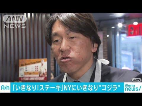 ゴジラ・松井さんも NYにいきなり!ステーキ4号店(18/02/17) - YouTube