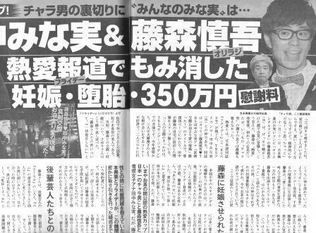 【閲覧注意】アイドルたちの「枕営業」証拠画像集 - NAVER まとめ