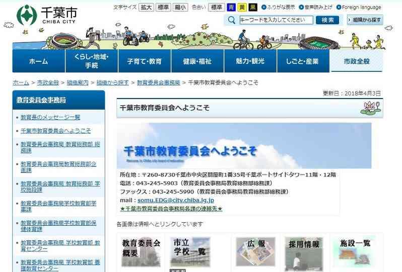 千葉市教委:「日焼け止め使用許可を」全中学に通知へ - 毎日新聞