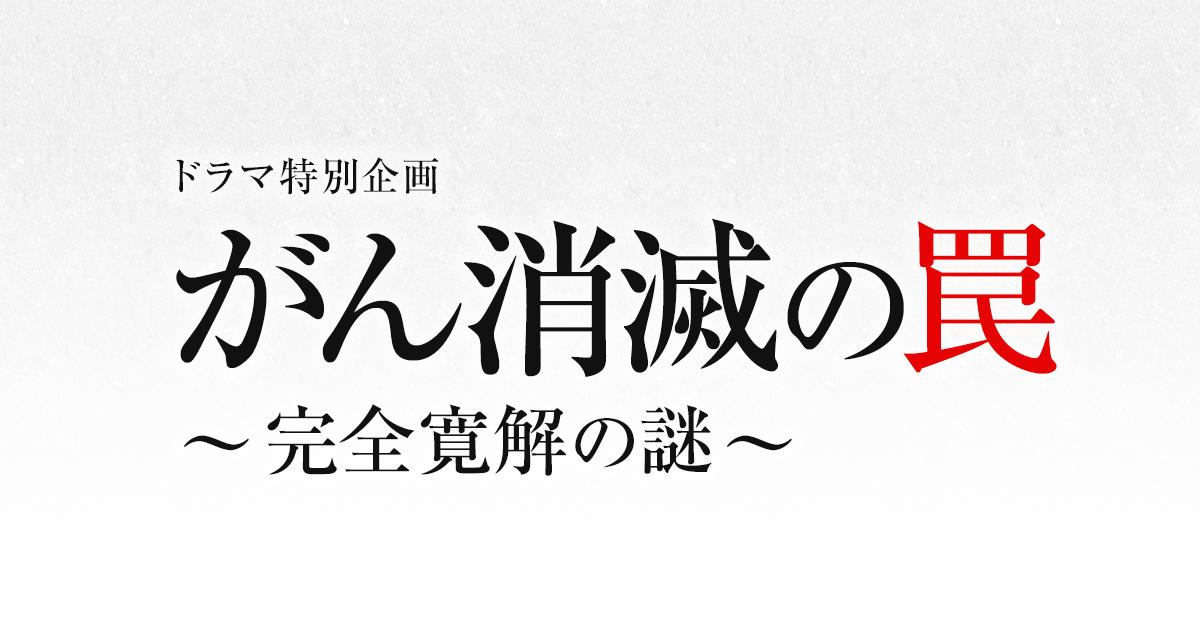 ドラマ特別企画「がん消滅の罠〜完全寛解の謎〜」 TBSテレビ