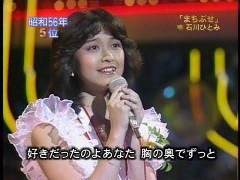石川ひとみ  -  まちぶせ (歌の大辞テン 2004 07 14) - YouTube