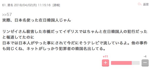 「全裸ベッド写真」流出も!? 南野陽子の夫、傷害容疑で逮捕…被害者たちが