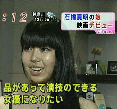 石橋貴明の娘「石橋穂乃香」今まで父の番組は観てない….