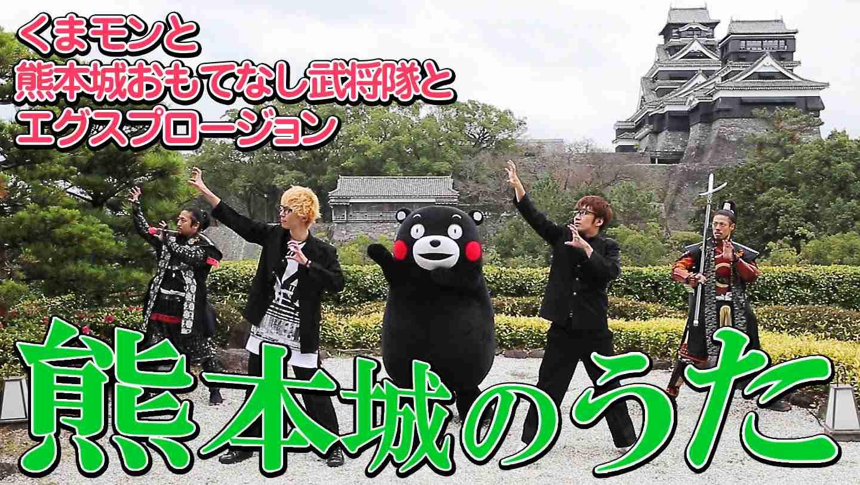 熊本城のうた ‐ エグスプロージョン - YouTube
