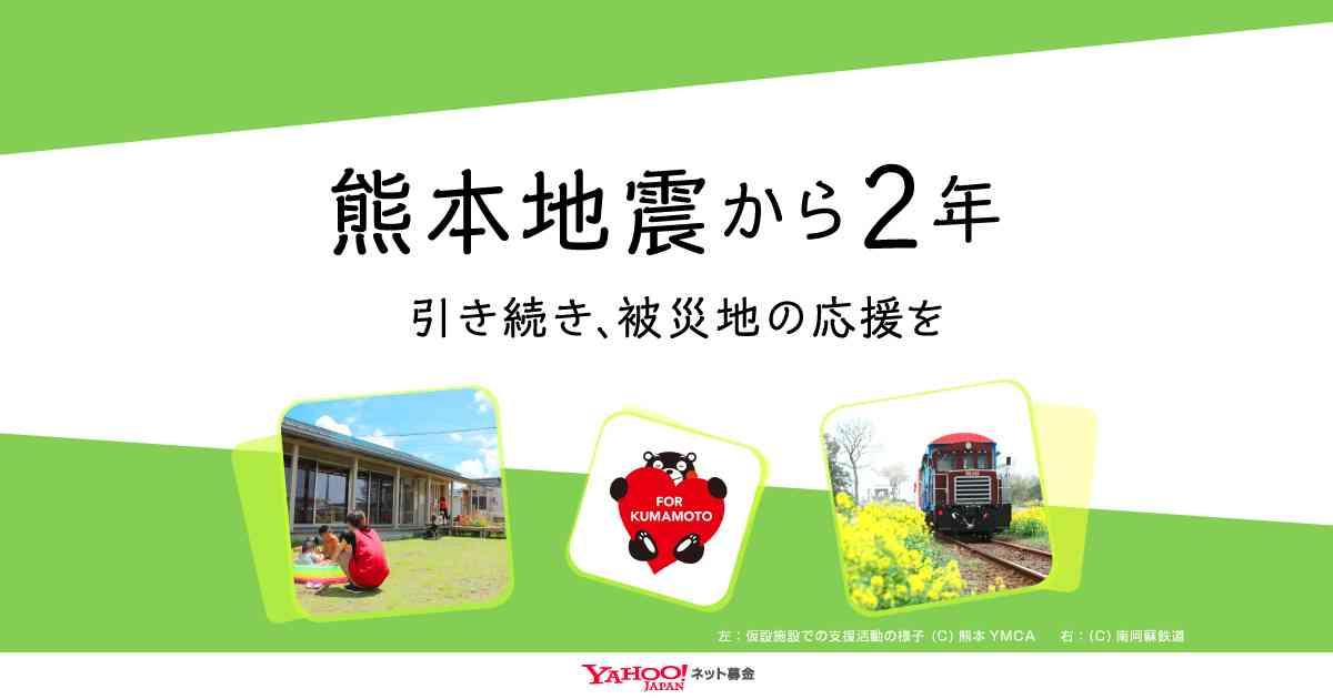 熊本地震から2年|引き続き、被災地の応援を - Yahoo!ネット募金