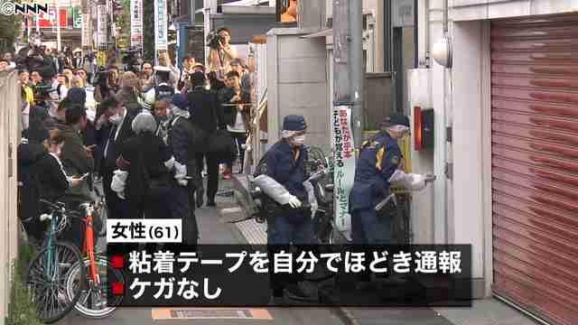 女性に暴行加え粘着テープで縛る…男ら逃走 新宿