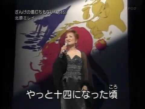 ざんげの値打ちもない  北原ミレイ  2008  Mirei Kitahara   Zange no Neuchimonai - YouTube