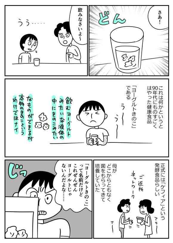 【漫画】覚えてる? ナゾ食品「ヨーグルトきのこ」