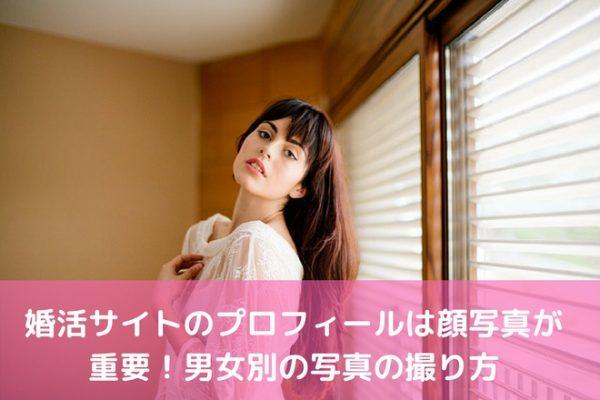 婚活サイトのプロフィールは顔写真が重要!男女別の写真の撮り方 | 婚活サポート