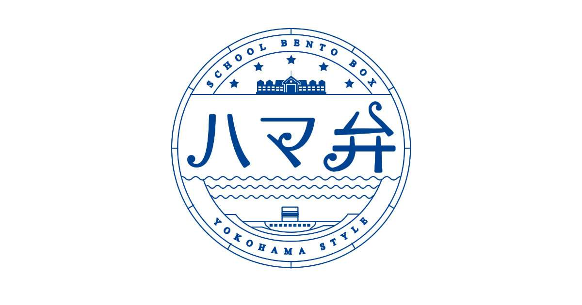 ハマ弁オフィシャルサイト