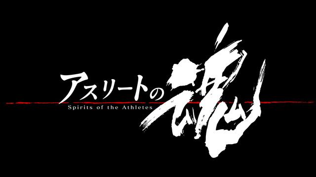 アスリートの魂 - NHK