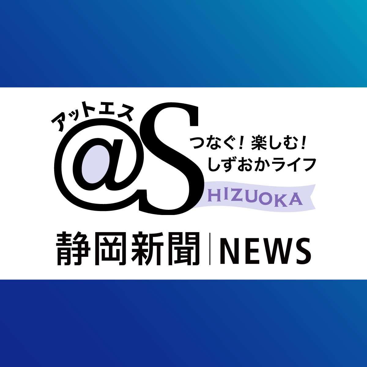 遺族、焼津市と体協を提訴 マラソン中休憩、海転落後死亡|静岡新聞アットエス