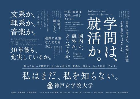 「女は大学に行くな、」―― 神戸女学院大学のメッセージに「泣きそうになった」と反響