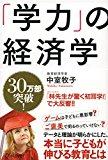 NHK Eテレ「オイコノミア」、分かって得する!原因と結果の経済学。 - フリーランス兼業主夫日記