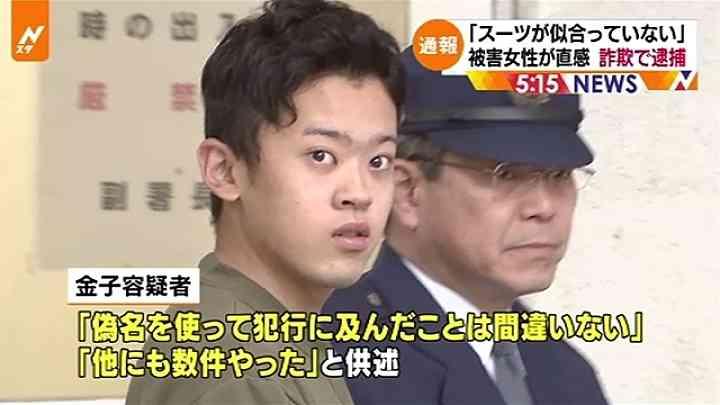 「スーツが似合っていない」と被害女性が直感し通報 TBS NEWS