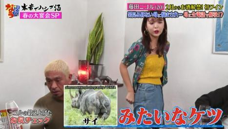 松本人志、藤田ニコルの尻触る「サイじゃねえか」