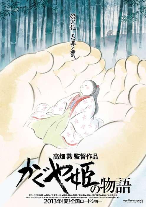 高畑勲監督追悼、『かぐや姫の物語』が『金ロー』でノーカット放送 - 映画・映像ニュース : CINRA.NET