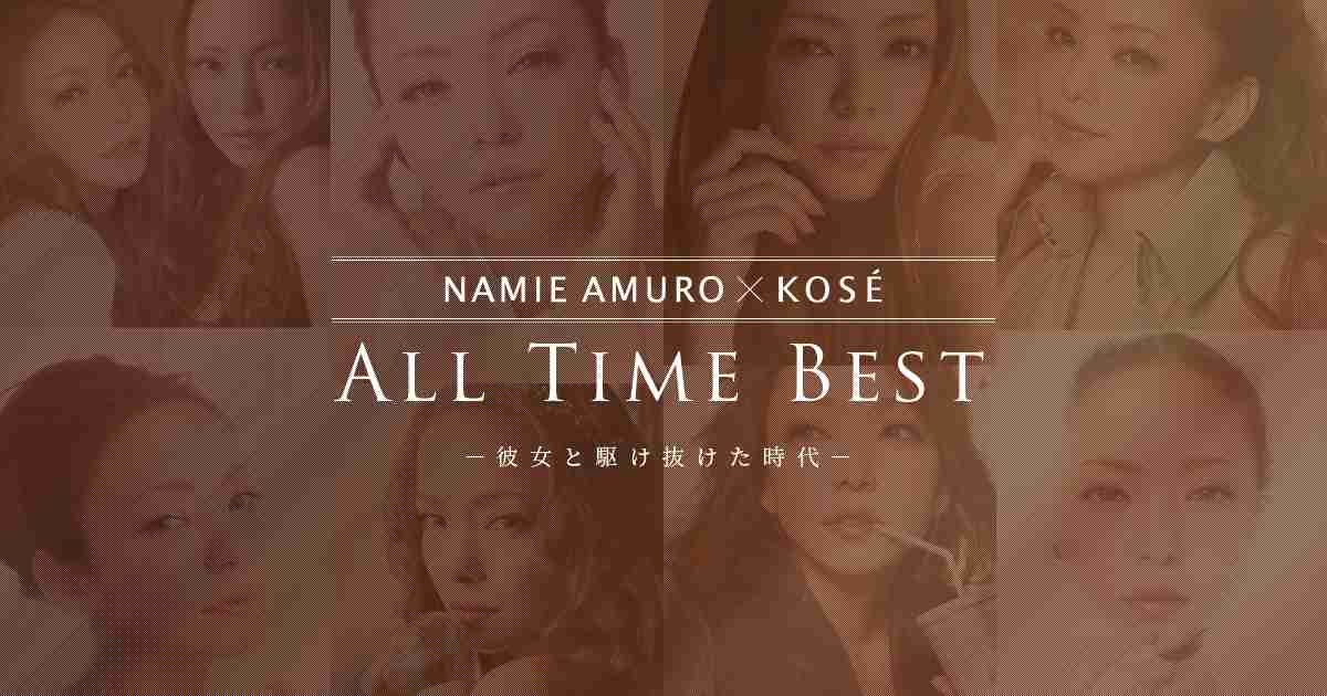 NAMIE AMURO × KOSE  ALL TIME BEST|コーセー[公式]