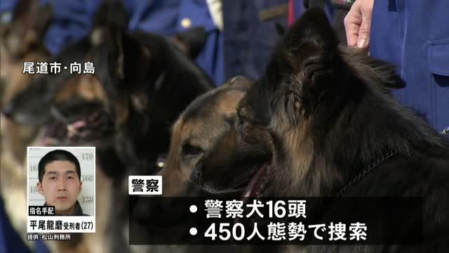 受刑者逃走14日目 警察犬16頭投入の成果は-| RCCニュース | RCC