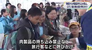 【緊急速報】韓国での口蹄疫発生受け空港で注意呼びかけ 肉を持ち帰らないで! 福岡空港 | 保守速報