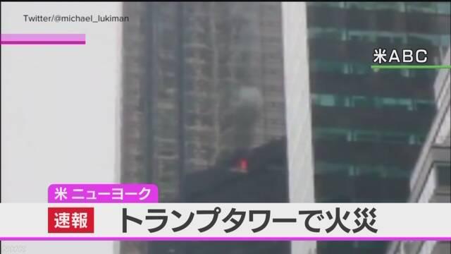 トランプタワーで火災 米 ニューヨーク | NHKニュース