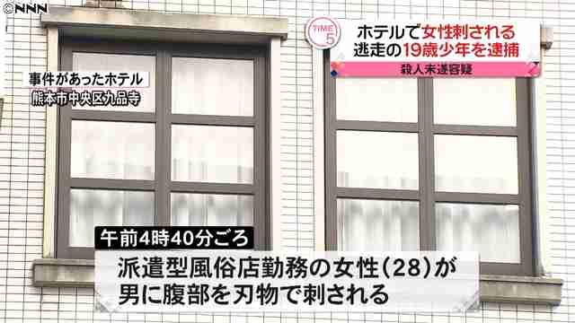 ホテルで女性刺される 19歳少年を逮捕