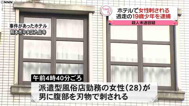 ホテルで女性刺される 19歳少年を逮捕 日テレNEWS24