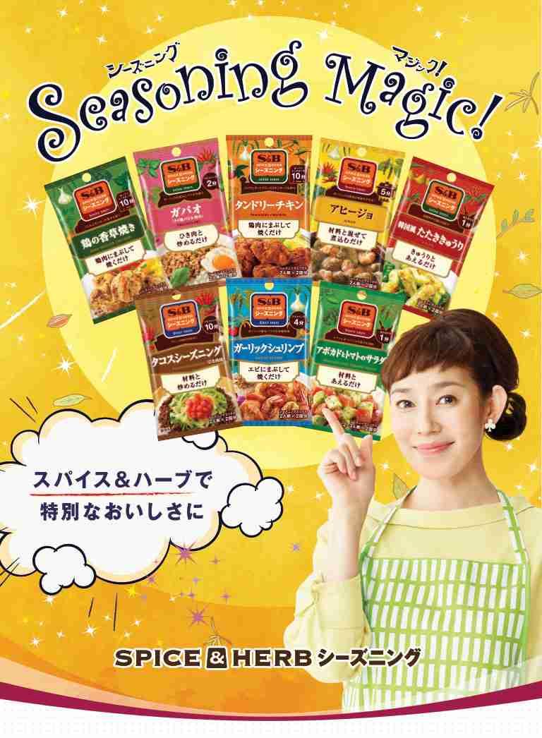 SeasoningMagic! SPICE&HERBシーズニング エスビー食品