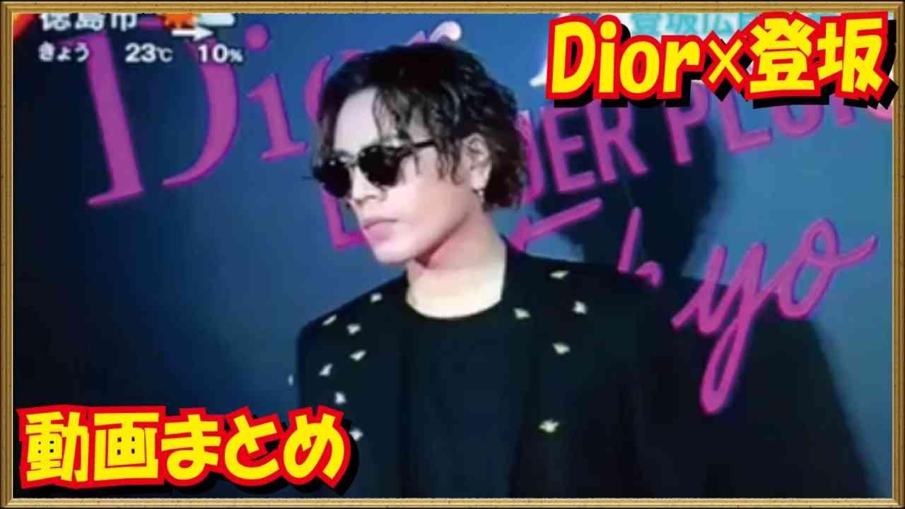 【動画まとめ】登坂広臣の全身ディオールがカッコ良すぎてヤバイ。Diorパーティー動画まとめ - YouTube