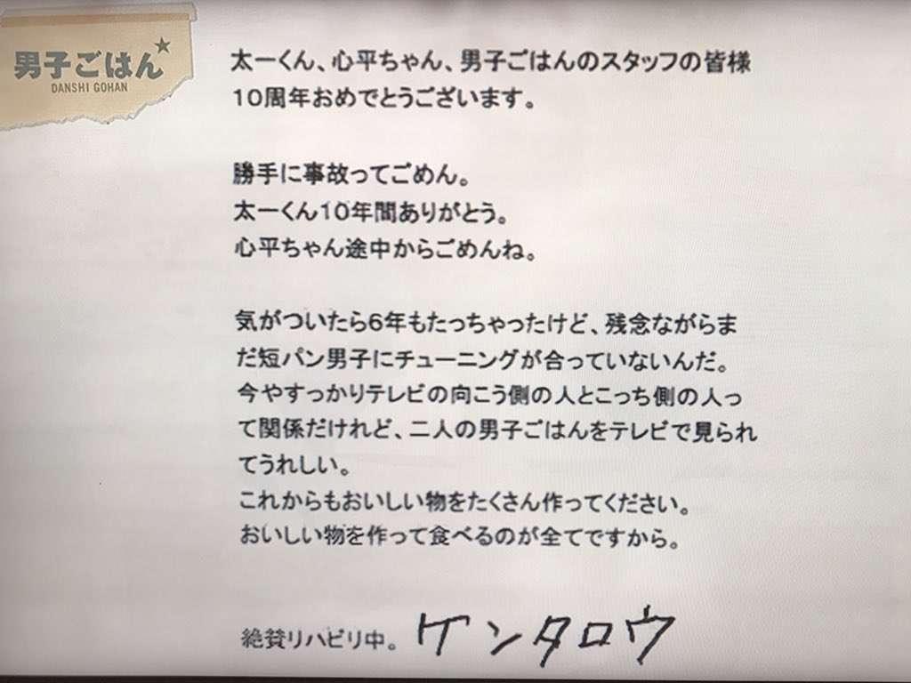 ケンタロウ、放送10周年目『男子ごはん』背景で「あきらめない」リハビリ生活