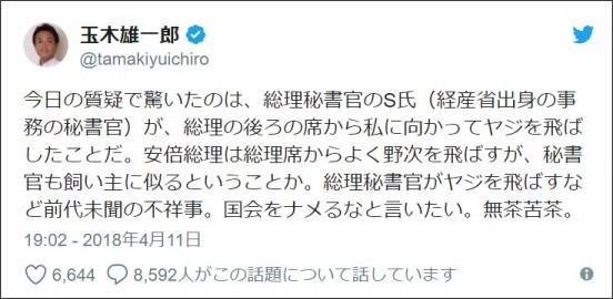 首相秘書官を動物扱い!? 希望の党・玉木氏ツイートで大炎上、ネット「人としておかしい」