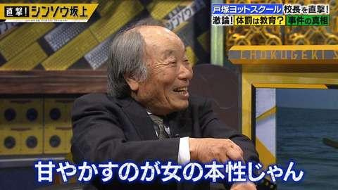 「愛なんて、ちゃんちゃらおかしい」戸塚ヨットスクール校長、今も体罰容認派 坂上忍と大激論