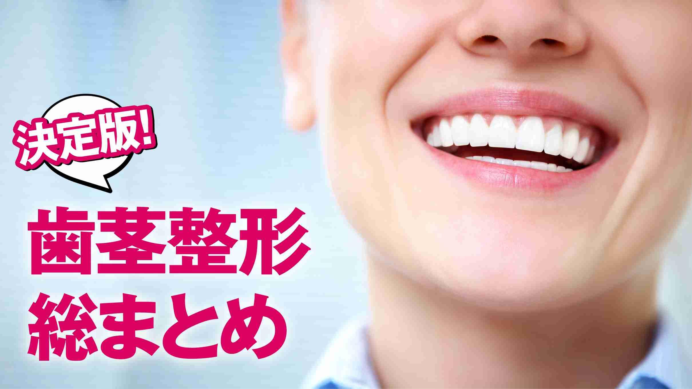 【決定版】ガミースマイルを治す!歯茎整形の総まとめ