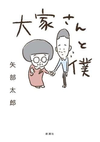 矢部太郎、デビュー漫画で「手塚治虫文化賞 短編賞」受賞 お笑い芸人で初の快挙