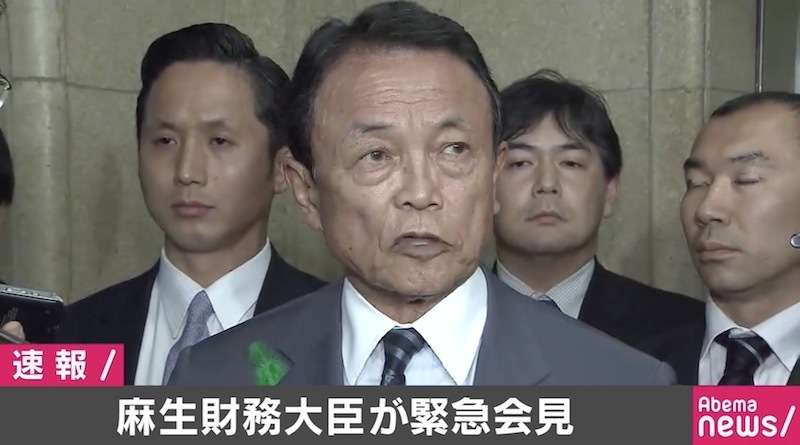 福田淳一事務次官から辞任の申し出 麻生太郎財務大臣が発表