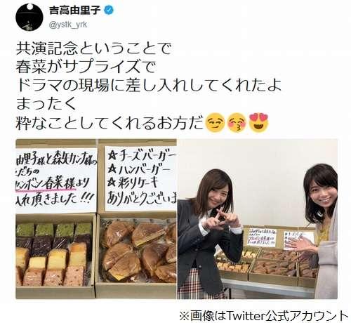 吉高由里子、ハリセン春菜に困惑したこと | Narinari.com