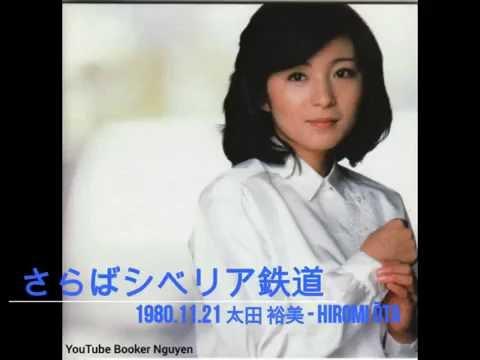 さらばシベリア鉄道 (1980.11.21) - 太田裕美 Hiromi Ōta - YouTube