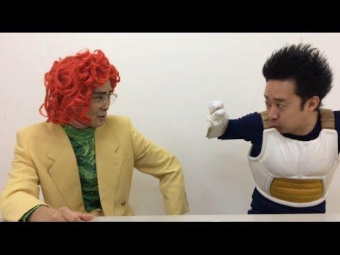 【コラボ】アイデンティティ田島(野沢雅子)とR藤本(ベジータ)による究極のポタラ合体 - YouTube